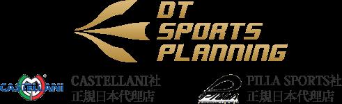 DTスポーツプランニング