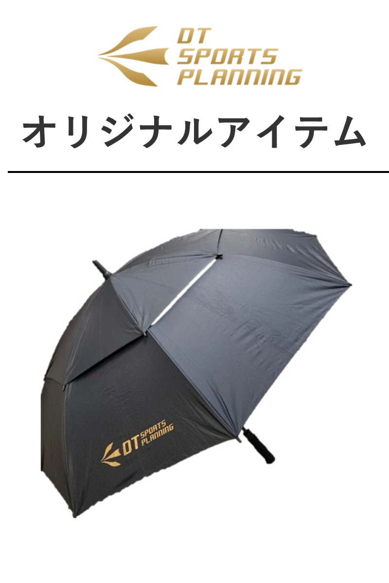 DT SPORTS UMBRELLA
