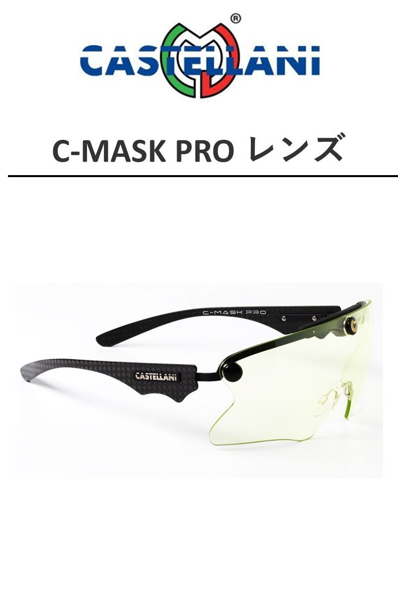 C-Mask Pro Lens