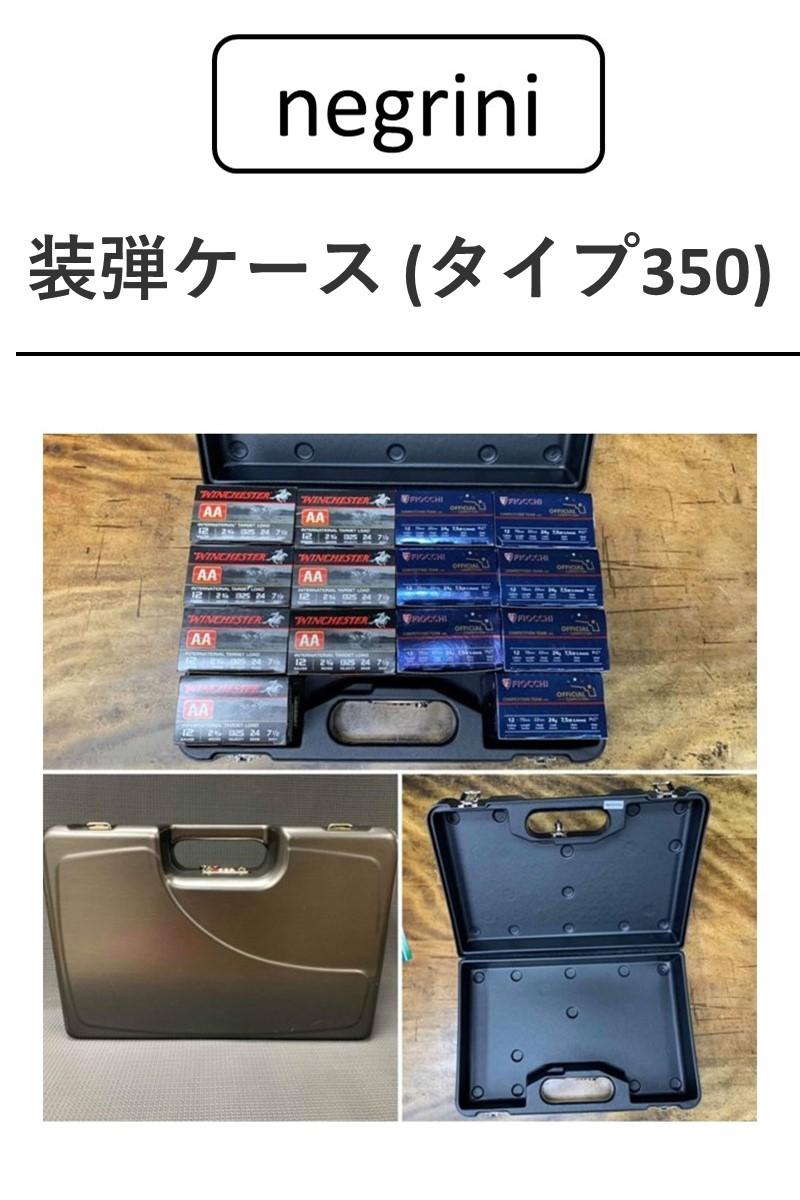 ネグリーニ装弾ケース(タイプ350)