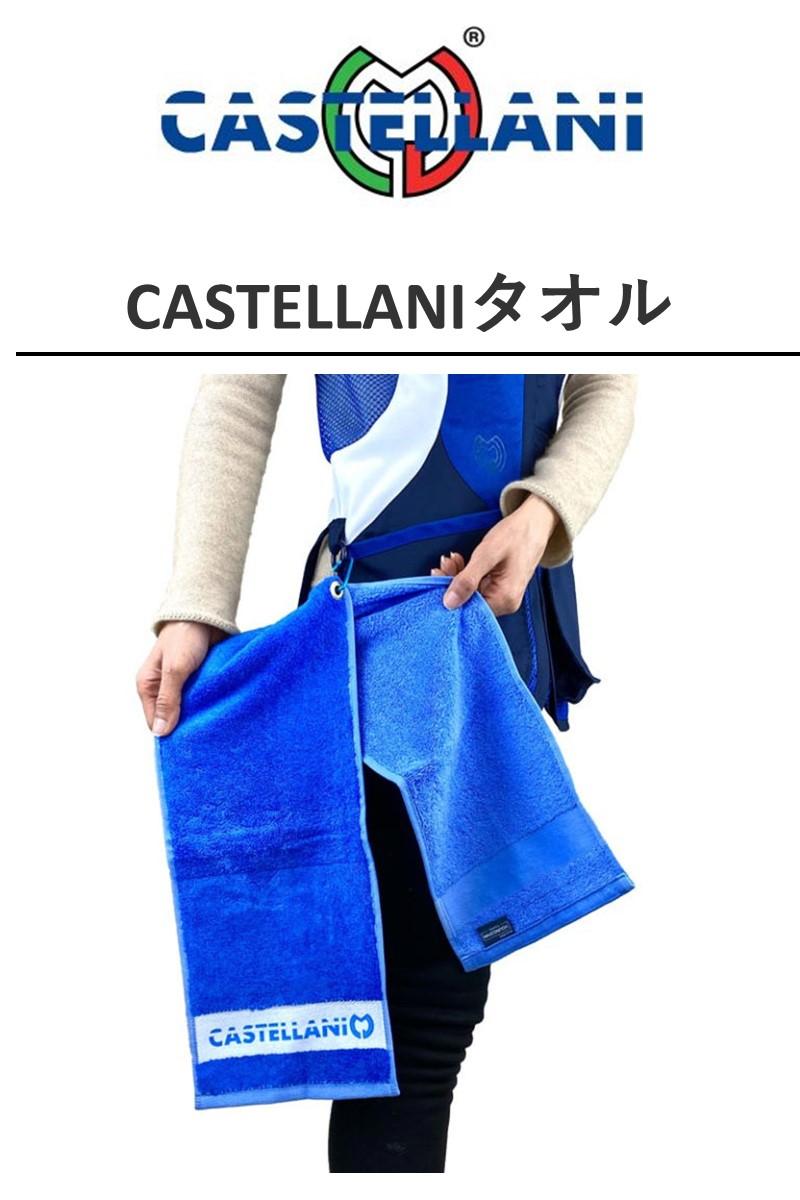 252 CASTELLANI TOWEL