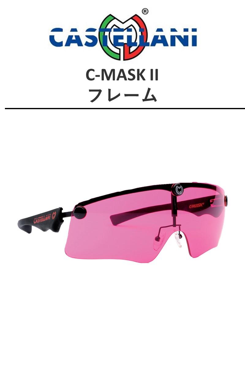C-MASKII フレーム