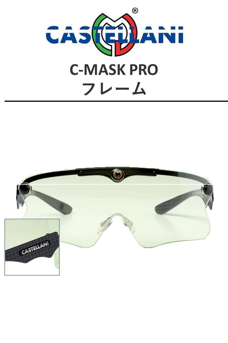 C-MASK PROフレーム